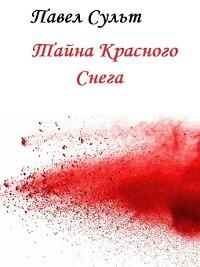 Cover Тайна красного снега