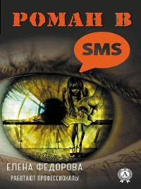 Cover Роман в SMS