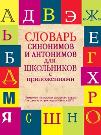 Cover Словарь синонимов и антонимов для школьников с приложениями