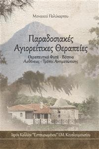Cover Παραδοσιακές Αγιορείτικες Θεραπείες