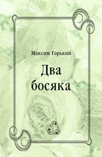 Cover Dva bosyaka (in Russian Language)