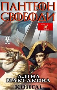 Cover Пантеон Свободи (книга 1)