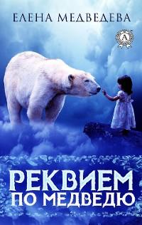 Cover Реквием по медведю