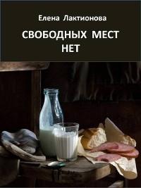 Cover Свободных мест нет. Рассказы советских времен (сборник)