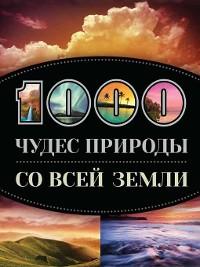 Cover 1000 чудес природы со всей Земли