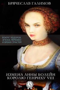 Cover Измена Анны Болейн королю Генриху VIII