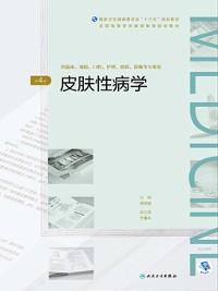 "Cover 皮肤性病学(第4版)(全国高等学历继续教育""十三五""(临床专本共用)规划教材)"