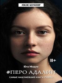 Cover #Перо Адалин