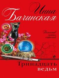 Cover Тринадцать ведьм