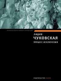 Cover Процесс исключения (сборник)