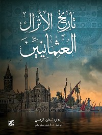 Cover The History of the Ottomans Arabic