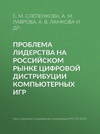 Cover Проблема лидерства на российском рынке цифровой дистрибуции компьютерных игр