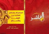Cover استشراف مستقبل العلاقة بين القومية والإسلام