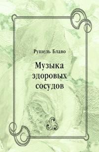 Cover Muzyka zdorovyh sosudov (in Russian Language)