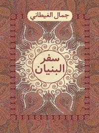 Cover سفر البنيان