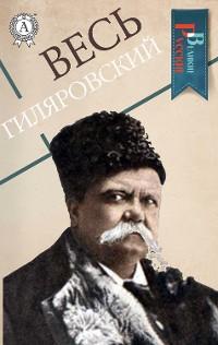 Cover Весь Гиляровский