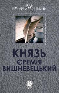 Cover Князь Єремія Вишневецький
