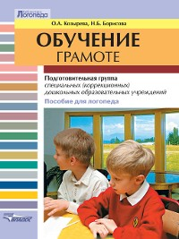 Cover Обучение грамоте. Подготовительная группа специальных (коррекционных) дошкольных образовательных учреждений. Пособие для логопеда