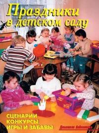 Cover Праздники в детском саду