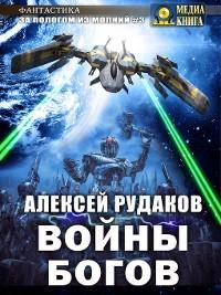 Cover Войны Богов
