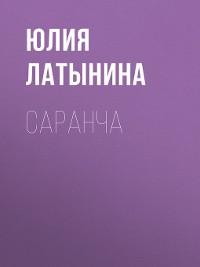 Cover Саранча