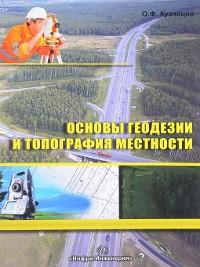 Cover Основы геодезии и топография местности