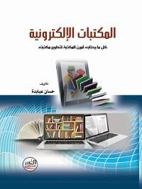 Cover المكتبات الإلكترونية