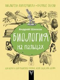 Cover Биология на пальцах