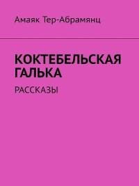 Cover Коктебельская галька. Рассказы
