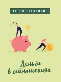 Cover Деньги в отношениях