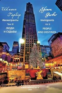 Cover Иммигранты том 3