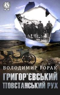 Cover Григор'євський повстанський рух