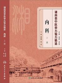 Cover 湖南省中医单方验方精选·内科上册