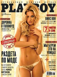 Cover Playboy №04/2015