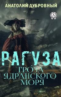 Cover Рагуза. Гроза Ядранского моря
