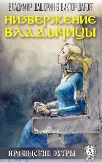 Cover Низвержение Владычицы