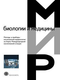 Cover Методы и приборы космической кардиологии на борту Международной космической станции