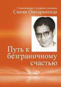 Cover Wege zur vollkommenen Freude (Auf Russisch)