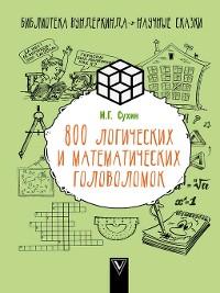 Cover 800 логических и математических головоломок