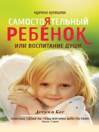 Cover Самостоятельный ребенок, или воспитание души