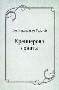 Cover Krejcerova sonata (in Russian Language)