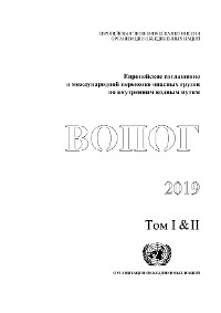 Cover European Agreement Concerning the International Carriage of Dangerous Goods by Inland Waterways (ADN) 2019 (Russian language)