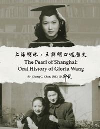 Cover 上海明珠:王詳明口述歷史