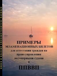 Cover Примеры экзаменационных билетов для аттестации граждан на право управления маломерными судами и правила плавания по внутренних водным путям РФ