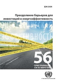 Cover Overcoming Barriers to Investing in Energy Efficiency (Russian language)