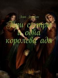 Cover Три сестры иодна королеваада