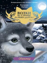 Cover Одиночка