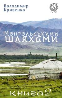 Cover Монгольськими шляхами (Книга 2)