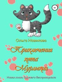 Cover Приключения кота Мурлыкия