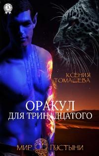 Cover Оракул для тринадцатого